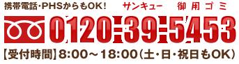 電話番号0120-39-5453