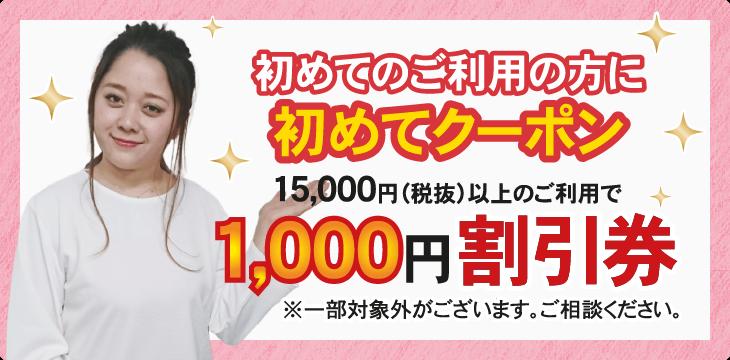 初めてクーポン15,000円以上のご利用で1,000円割引