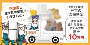 空き家-不用品回収処分費用-呉市支援制度